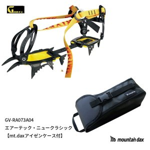 グリベル(GRIVEL)エアーテック・ニュークラシック GV-RA073A04【mt.daxアイゼンケース付】【アイゼン/クランポン】|oxtos-japan