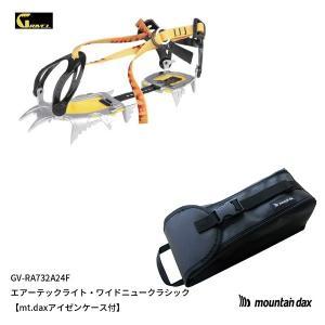 GRIVEL(グリベル) エアーテックライト・ワイドニュークラシック GV-RA732A24F【mt.daxアイゼンケース付】【アイゼン/クランポン】|oxtos-japan