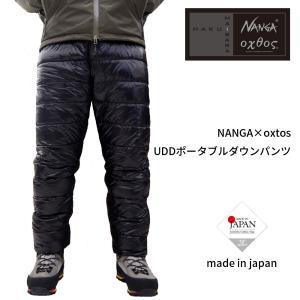 【NANGA×oxtos】UDDポータブルダウンパンツ【NANGA/シュラフ/寝袋/ダウン/パンツ/防寒】|oxtos-japan