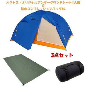 【ポイント10倍】DUNLOP VS10 1人用コンパクト登山テント【oxtosアンダーグランドシー...
