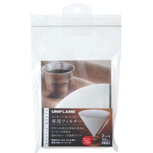 【ポイント5倍】UNIFLAME(ユニフレーム) コーヒーバネット 専用フィルター2人用 664056【クッカー/登山/軽量/カップ/調理グッズ】|oxtos-japan