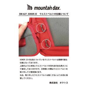 mountain dax(マウンテンダックス)ソーカー25 DM-627【リュックサック/ザック】|oxtos-japan|05