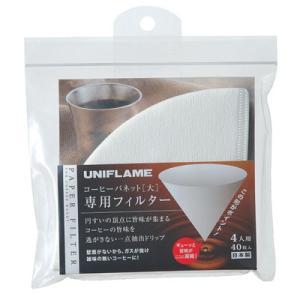【ポイント5倍】UNIFLAME(ユニフレーム) コーヒーバネット 専用フィルター4人用 664049|oxtos-japan