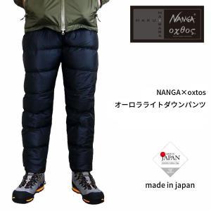 NANGA×oxtos オーロラライトダウンパンツ 860FP 【NANGA/シュラフ/寝袋/ダウン/パンツ/防寒】|oxtos-japan