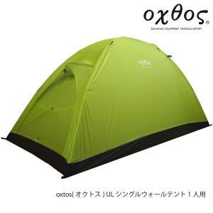 oxtos(オクトス) ULシングルウォールテント1人用 OX-031