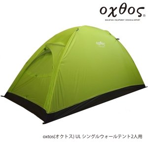 oxtos(オクトス) ULシングルウォールテント2人用 OX-032
