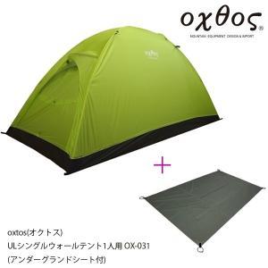 oxtos(オクトス) ULシングルウォールテント1人用 OX-031【アンダーグランドシート付】|oxtos-japan