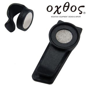 oxtos(オクトス) マグネットチューブクリップ(ハイドレーション用) OX-034【ゆうパケット発送可能】|oxtos-japan