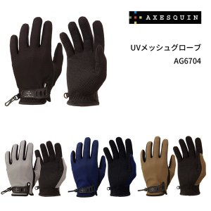 AXESQUIN(アクシーズクイン) UVメッシュグローブ AG6704【ゆうパケット発送可能】|oxtos-japan