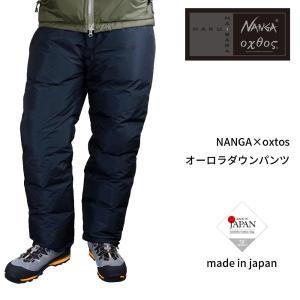 NANGA×oxtos オーロラダウンパンツ|oxtos-japan