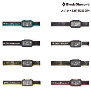 Black Diamond(ブラックダイヤモンド) スポット325 BD81054【325ルーメン/ヘッドランプ/ヘッドライト】|oxtos-japan