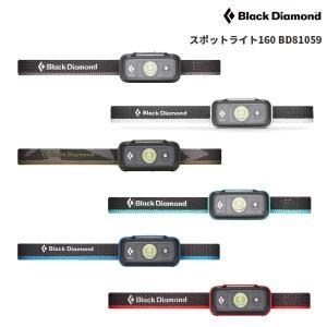 Black Diamond(ブラックダイヤモンド) スポットライト160 BD81059【160ルーメン/ヘッドランプ/ヘッドライト】|oxtos-japan