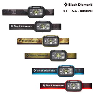 Black Diamond(ブラックダイヤモンド) ストーム375 BD81090 【375ルーメン/ヘッドランプ/ヘッドライト】|oxtos-japan
