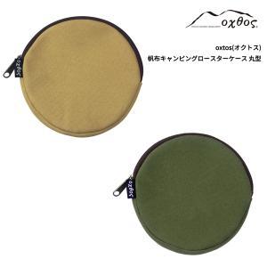 oxtos(オクトス) 帆布キャンピングロースターケース 丸型|oxtos-japan