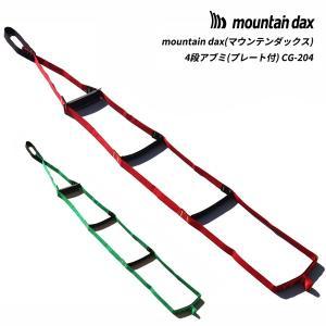 mountain dax(マウンテンダックス) 4段アブミ(プレート付) CG-204|oxtos-japan