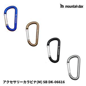 mountain dax(マウンテンダックス) アクセサリーカラビナ(M) SB DK-06616|oxtos-japan