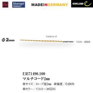 EDELRID(エーデルリッド) マルチコード2mm【ER71490.100】【ゆうパケット発送可能】