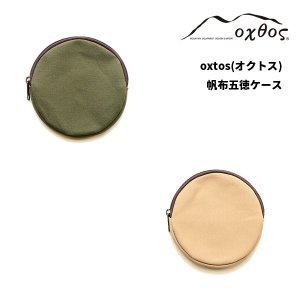 oxtos(オクトス) 帆布五徳ケース 丸型【ゆうパケット発送可能】|oxtos-japan