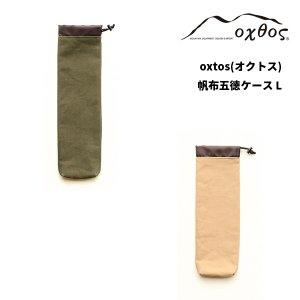 oxtos(オクトス) 帆布五徳ケース L【ゆうパケット発送可能】|oxtos-japan