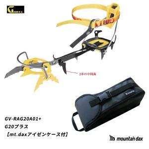 GRIVEL(グリベル) G20プラス GV-RAG20A01+【mt.daxアイゼンケース付】|oxtos-japan
