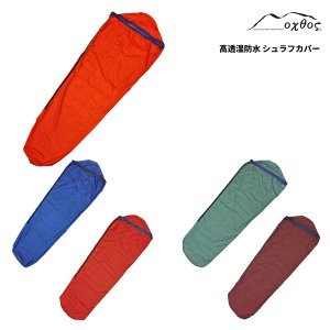 oxtos(オクトス) 高透湿防水 シュラフカバー|oxtos-japan