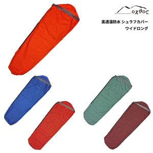 oxtos(オクトス) 高透湿防水 シュラフカバー ワイドロング|oxtos-japan