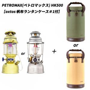 PETROMAX(ペトロマックス) HK500【oxtos 帆布ランタンケース#1付】|oxtos-japan