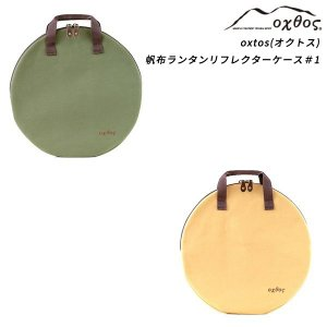 oxtos(オクトス) 帆布ランタンリフレクターケース#1|oxtos-japan