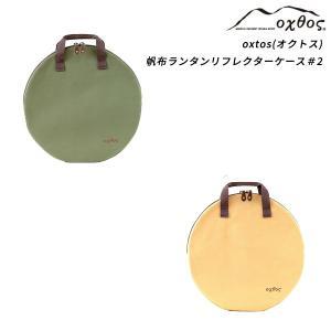 oxtos(オクトス) 帆布ランタンリフレクターケース#2|oxtos-japan