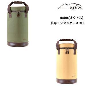 oxtos(オクトス) 帆布ランタンケース #1|oxtos-japan