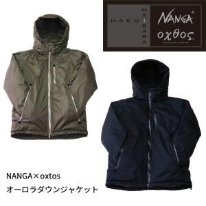 NANGA×oxtos オーロラダウンジャケット|oxtos-japan