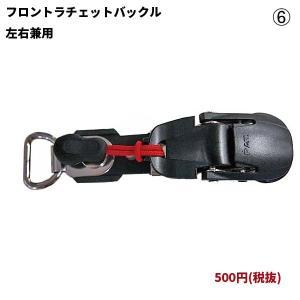フロントラチェットバックル(左右兼用)/1個 (OX-012、OX-050、EXP/MM/AIR用)|oxtos-japan