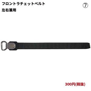 フロントラチェットベルト(左右兼用)/1本(OX-012、OX-050、EXP/MM/AIR用)|oxtos-japan