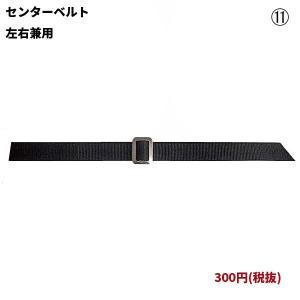 センターベルト(左右兼用)/1本 (OX-012、OX-050、EXP/MM/AIR用)|oxtos-japan