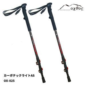 【B品特価】oxtos(オクトス) カーボテックライトAS (2本セット) OX-025【トレッキングポール/登山】|oxtos-japan