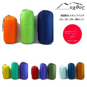 oxtos(オクトス)透湿防水スタッフバッグ 12〜20L(3枚セット)【ゆうパケット発送可能】|oxtos-japan