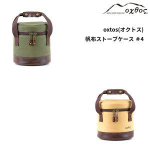 oxtos(オクトス) 帆布ストーブケース #4|oxtos-japan