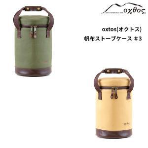 oxtos(オクトス) 帆布ストーブケース #3|oxtos-japan