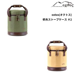 oxtos(オクトス) 帆布ストーブケース #2|oxtos-japan