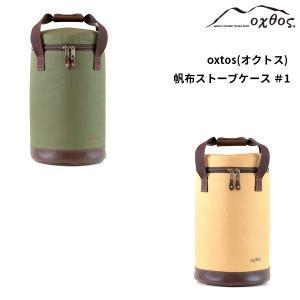 oxtos(オクトス) 帆布ストーブケース #1|oxtos-japan