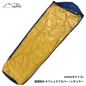 oxtos(オクトス) 透湿防水 タフシュラフカバー / レギュラー|oxtos-japan