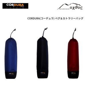 oxtos(オクトス) CORDURA ペグ&カトラリーバッグ【ゆうパケット発送可能】|oxtos-japan