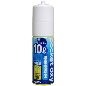UNICOM(ユニコム) ポケットオキシ 圧縮型酸素ボンベ10L|oxtos-japan