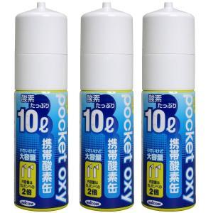 【3本セット】UNICOM(ユニコム)ポケットオキシ 圧縮型酸素ボンベ10L|oxtos-japan