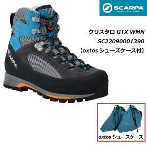 SCARPA(スカルパ) クリスタロ GTX WMN SC22100001360 【oxtosシューズケース付】|oxtos-japan