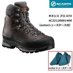 SCARPA(スカルパ) キネシス プロ GTX SC22120001400 【oxtosシューズケース付】|oxtos-japan
