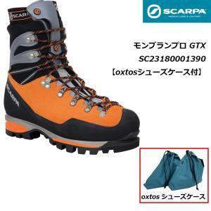SCARPA(スカルパ) モンブランプロ GTX SC23180001390【oxtosシューズケース付】|oxtos-japan