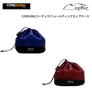 oxtos(オクトス) CORDURA フォールディングカップケース【ゆうパケット発送可能】|oxtos-japan