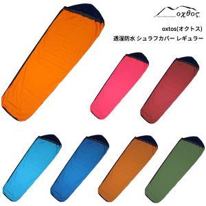 oxtos(オクトス) 透湿防水シュラフカバー レギュラー|oxtos-japan