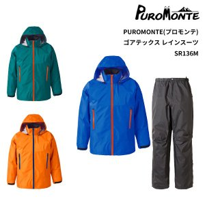 PUROMONTE(プロモンテ) ゴアテックス レインスーツ SR136M|oxtos-japan